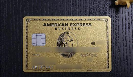 アメリカンエキスプレス ビジネス ゴールドカードと個人向けアメックスゴールドの比較と違い