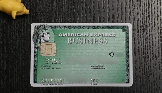 アメックスビジネスカード(グリーン)はコスパ最強、個人向けアメックスカードの比較と違い