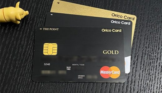 Orico Card THE POINTのメリット・デメリット。Premium Goldとの違い。