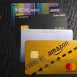 Amazon還元率の高いクレジットカード