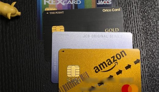 Amazon還元率が高いクレジットカード。Amazon Mastercardゴールド、Orico Card THE POINT、JCB CARD Wの比較。