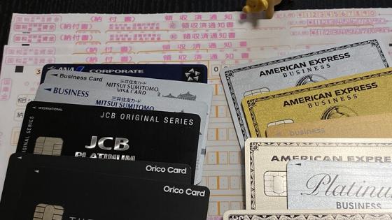 税金支払い向け法人カード