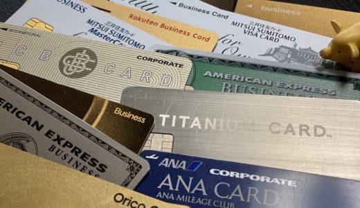 ビジネスカードの選び方。オススメの法人カードと解約した法人カード。