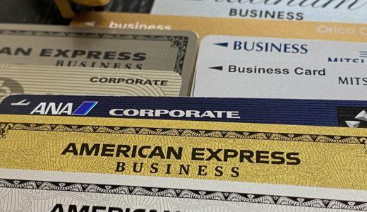 ビジネスカード(法人カード)を使うべき理由。個人向けクレジットカードとの違い。