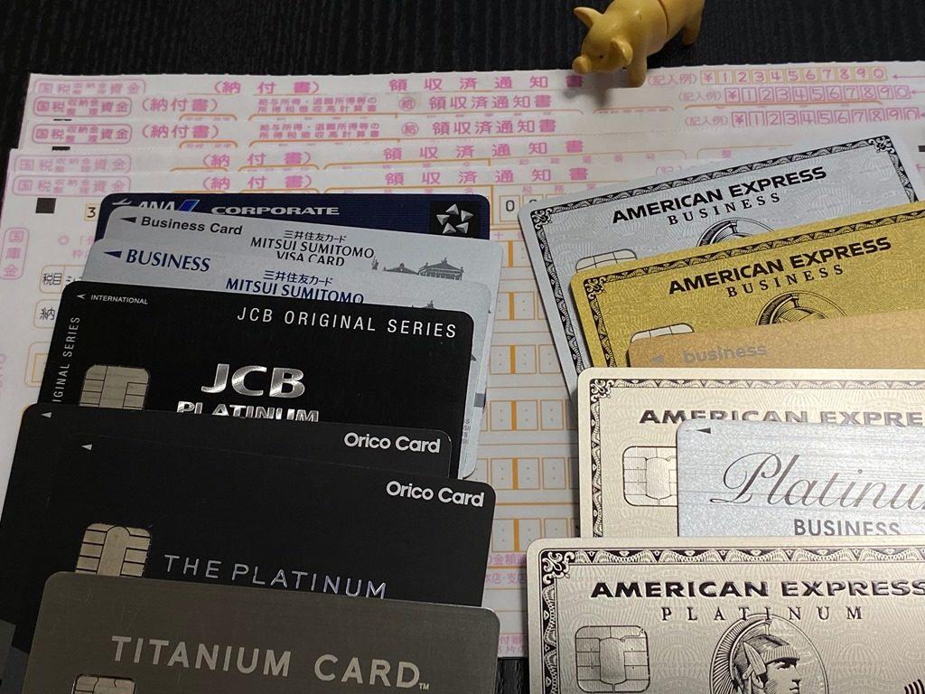 税金払で高還元率クレジットカード