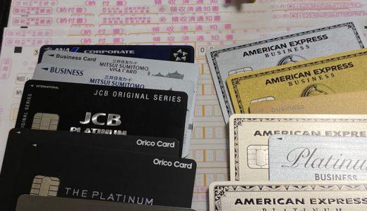 税金支払いで高還元率となるクレジットカードまとめ。
