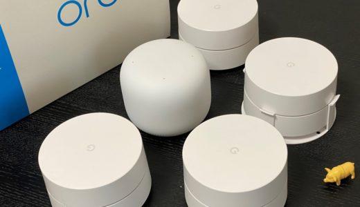 NETGEAR Orbi WiFi6(RBK852)レビュー。Google Nest WiFiから買い替えた理由。