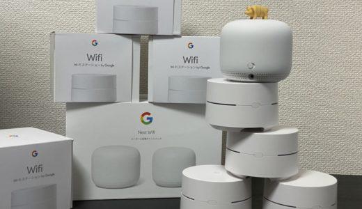 Google Wifiのメリット・デメリット。Google Nest Wifiとの違い。