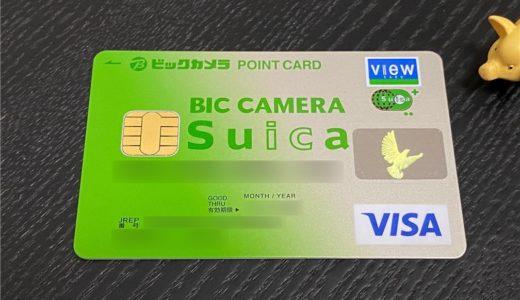 Suicaチャージ還元率1.5%「ビックカメラSuicaカード」のメリット・デメリット