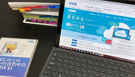 デスクトップ版「やよいの青色申告」とクラウド版「やよいの青色申告オンライン」の違い