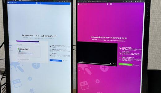 PCからインスタグラム投稿する方法。FacebookクリエイタースタジオでInstagramを管理する。