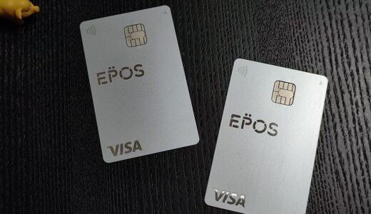 エポスカードのメリット・デメリット。所持するだけで得するカード。