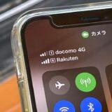 iPhone eSIMのメリット・デメリット