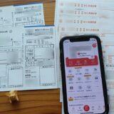 PayPay LINE Payで税金、公共料金を支払う方法